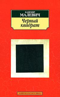 Казимир Малевич. Черный квадрат. (Книга)