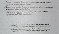 Листы с лозунгами-афоризмами (Около 1924 года)