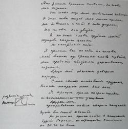 Лист рукописи Меня распяли бранными словами... (1916 г.)