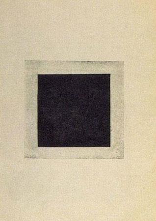 Черный квадрат (Малевич К.С.)