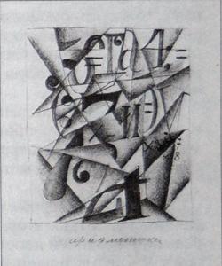 Арифметика (1913 г.)