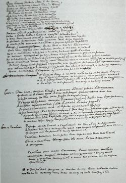 Лист рукописи Ваши вопросы... (1918 г.)