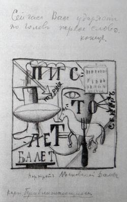 Портрет московской дамы (1914 г.)