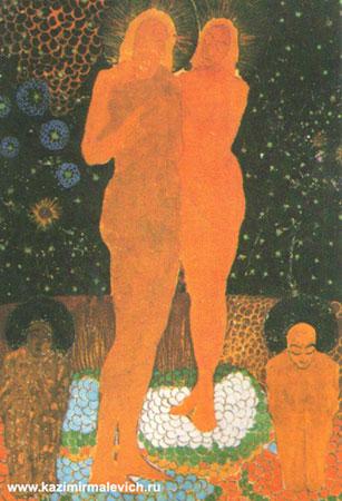 Адам и Ева (Малевич К.С.)