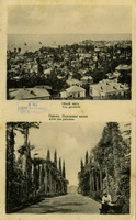 Синоп (старинные открытки)