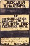 Афиша лекции К.С.Малевича.