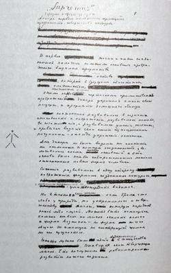Первый лист рукописи Supremus. Кубизм и футуризм