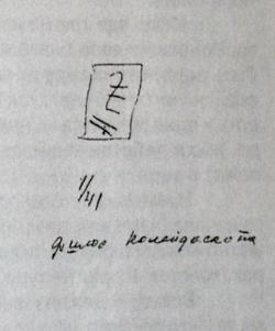 Титульный лист трактата 1/41. Философия калейдоскопа