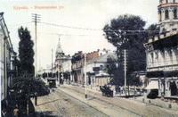 Курск, начало 20 века