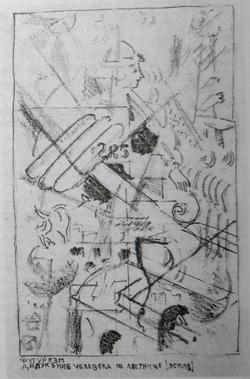 Футуризм (Конец 1919 г.)