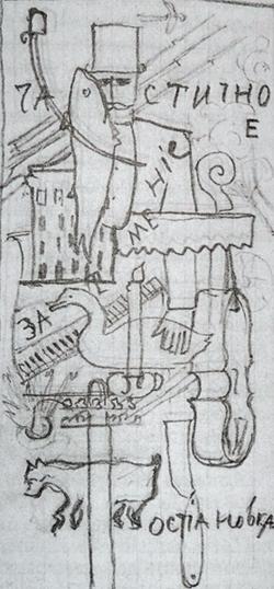 Кубофутуристическая композиция (Ок. 1914 г.)