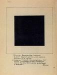 Черный квадрат (с.32).