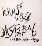 Картина Малевича Нижняя обложка. Трое.