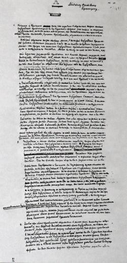 Первый лист главы