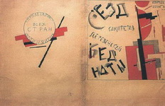 Обложка папки материалов съезда комитетов деревенской бедноты.