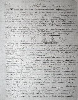 Страница письма Эль Лисицкого к К.С.Малевичу от 1 июля 1922 года