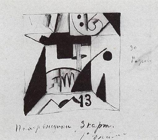 1-е действие, 3-я картина (Малевич К.С.)
