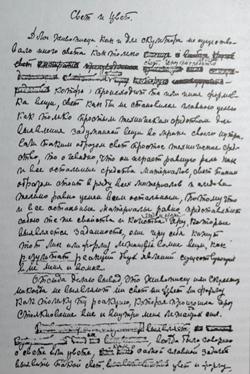 Первый лист рукописи Свет и Цвет