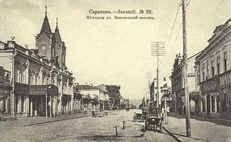 Немецкая улица, католический костел (Саратов)