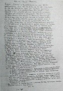 Страница письма К.С. Малевича от 04.02.1925 г.