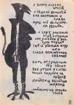 Картина Казимира Малевича Бес.