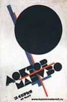 Доктор Мабузо. 1925