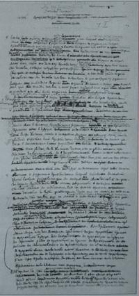 Первый лист рукописи